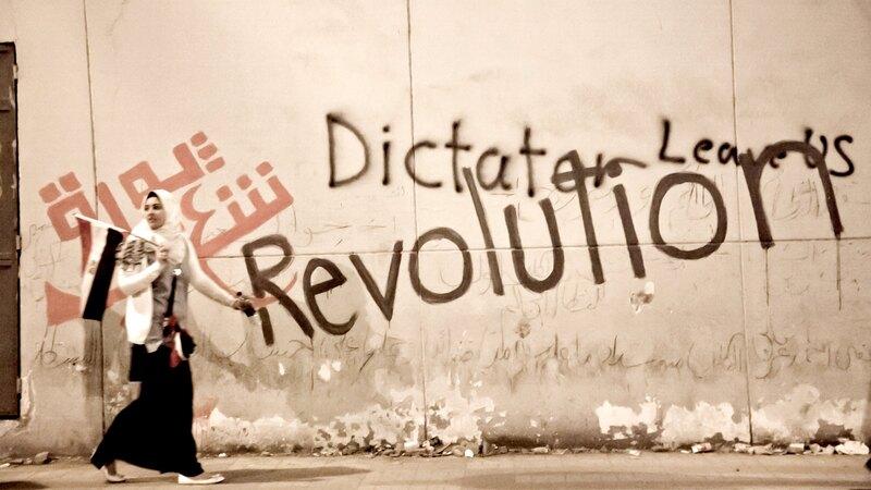 حائط جرافيتي من ميدان التحرير في القاهرة ، مصر في 11 فبراير 2011.  احتفل المصريون بأمسية 11 فبراير في القاهرة بعد دقائق فقط من تنحي الرئيس السابق مبارك عن رئاسته.