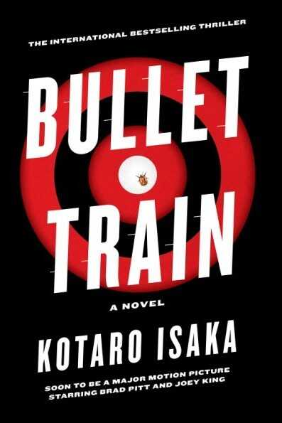 Bullet Train, by Kotaro Isaka