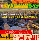 Cover for Qat, Coffee & Qambus: Raw 45s From Yemen