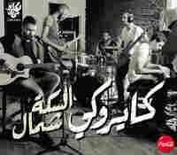 Cover for El Sekka Shemal