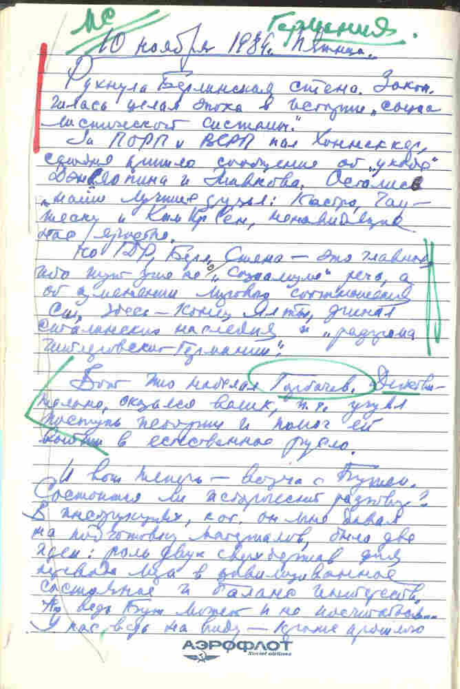 A Page from Anatoly Chernyaev's diary.