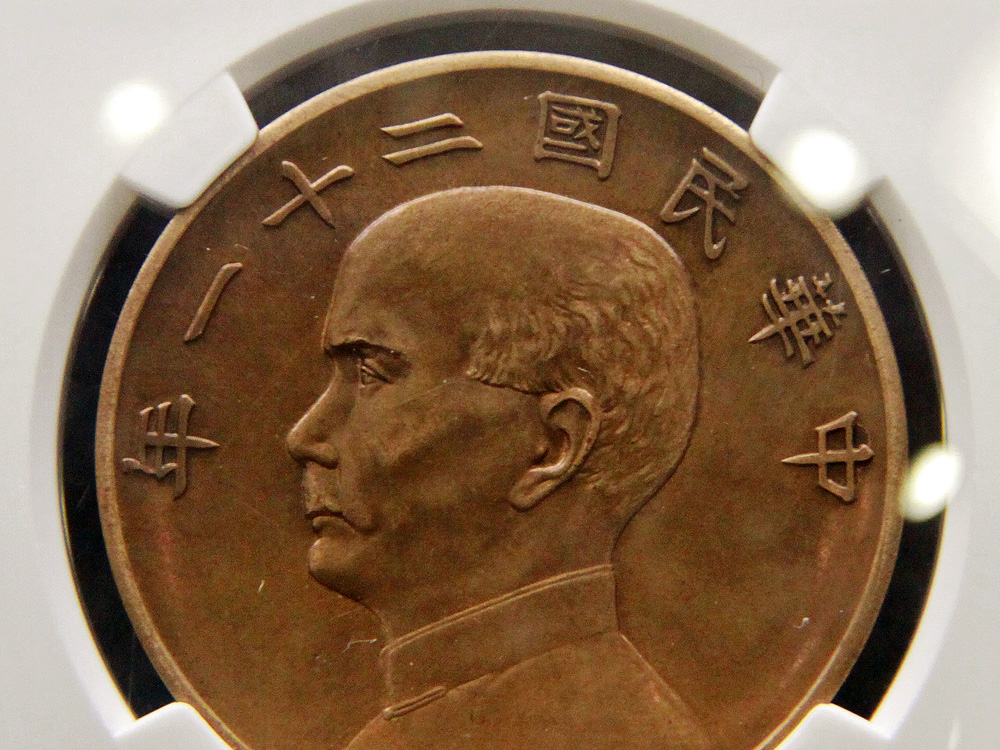 Sun Yat-sen copper dollar from 1932, China's first national coinage