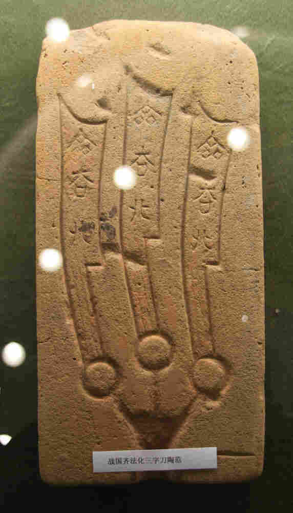 Coin mold that dates back to 200 B.C. and the reign of China's first emperor