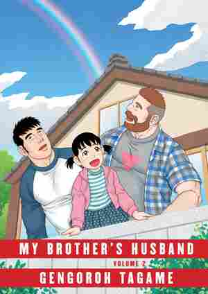 My Brother's Husband Vol.2
