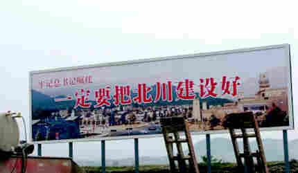 A giant billboard depicting what the new city of Beichuan, China, will look like once it's built. Ph