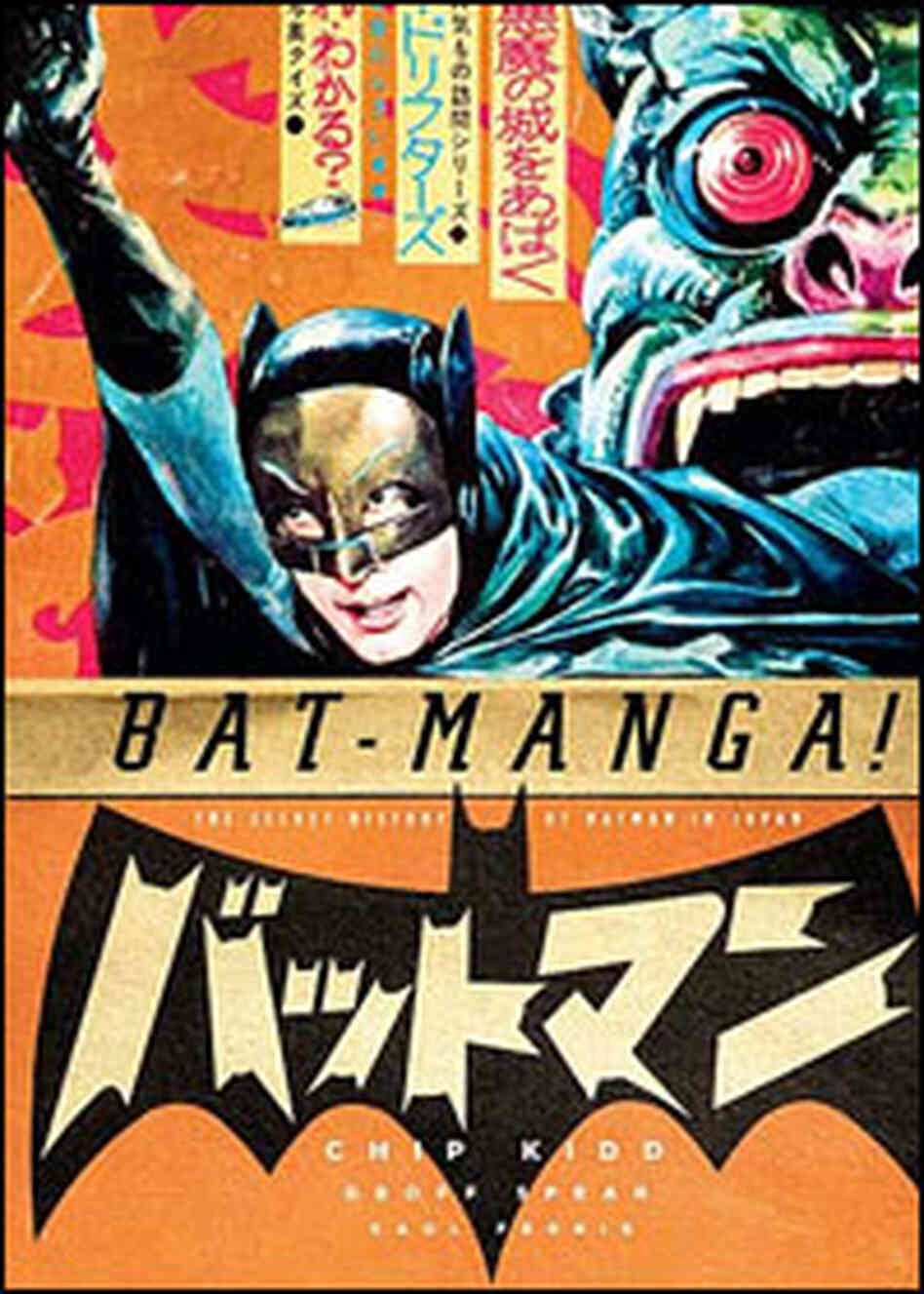 Cover of Chip Kidd's 'Bat-Manga!'