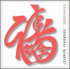'Chinasong' CD cover