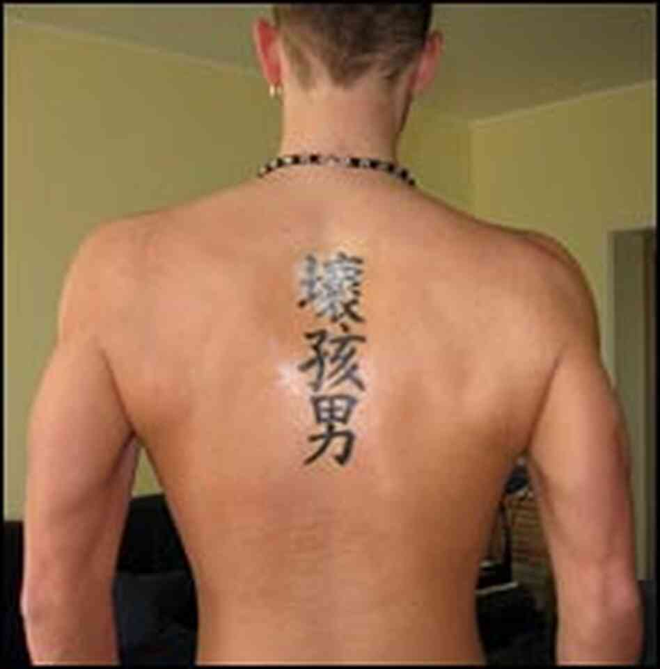 hide caption A reader e-mailed Tang this photo of a friend's tattoo ...