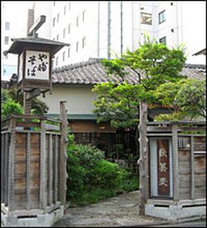 Modern high-rises hem in the traditional building that houses Kanda Yabusoba