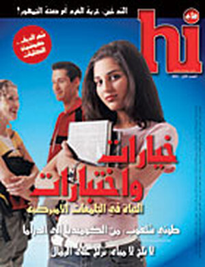 Cover of 'Hi' magazine's first issue.