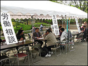 Volunteers provide free legal and employment advice to the unemployed and the homeless in Fuchu city