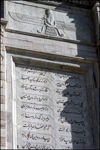 The opening verses appear on the tomb